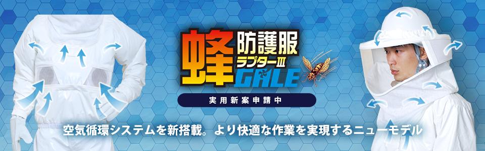 蜂防護服ラプターⅢGALE