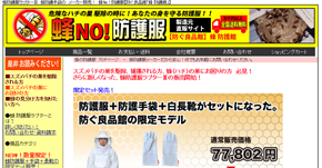蜂NO!防護服