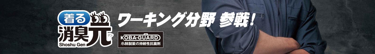 着る消臭元ワーキング分野初参戦!