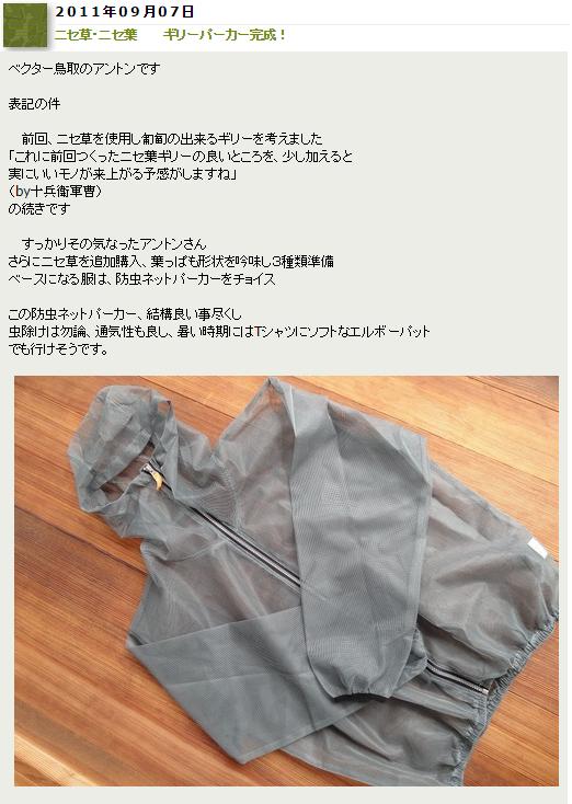 ニセ草・ニセ葉  ギリーパーカー完成!